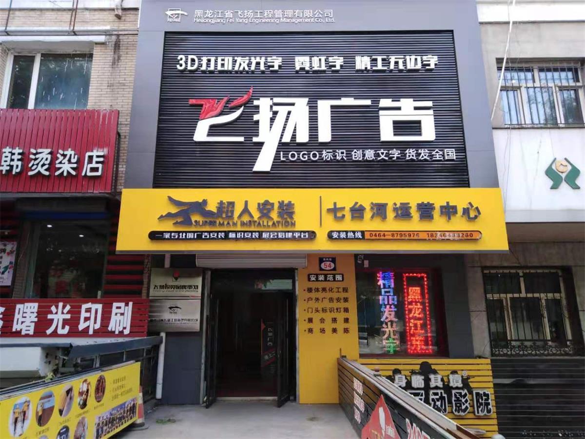 超人安装来到七台河-广告安装丨楼体大字丨门头安装丨安装维修