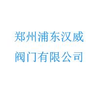 郑州浦东汉威阀门有限注册送