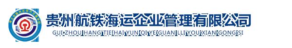 贵州航铁海运企业管理有限注册送