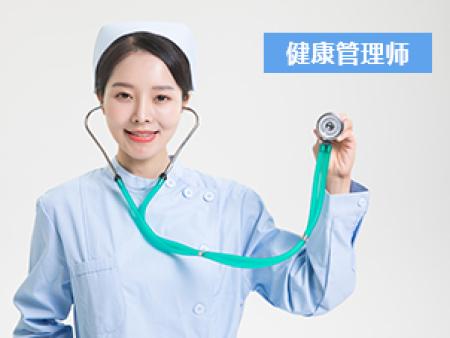 濮阳健康管理师培训机构-信誉好的健康管理师培训哪里有