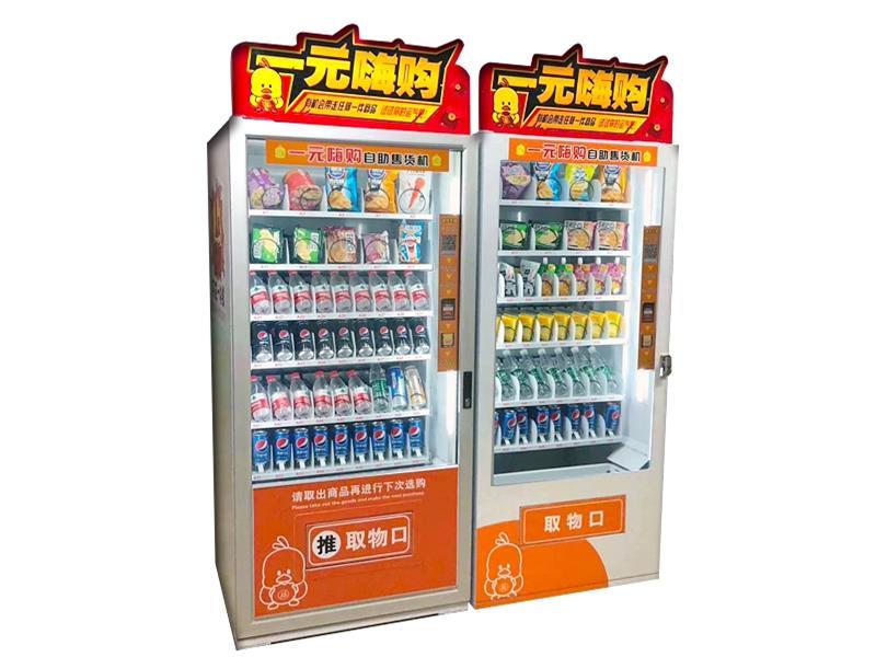 一元嗨購自動售貨機