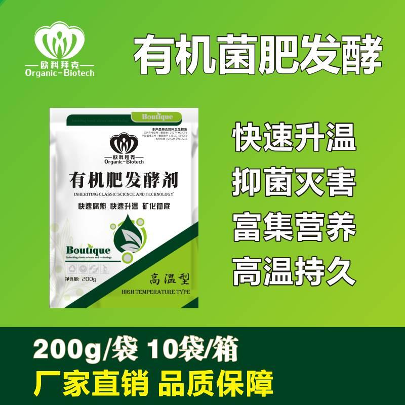 堆肥发酵剂快速腐熟剂生物肥有机肥鸡粪猪羊牛粪便秸秆发酵菌