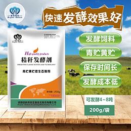 秸秆发酵剂玉米杆牧草青储饲料发酵剂牛羊em青贮乳酸菌粉