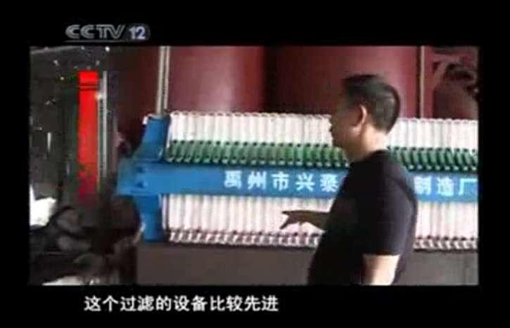压滤机 兴泰板框压滤机 皮革污水处理专用 液压压滤机