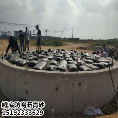 江苏苏州沥青砂 罐底防腐 绝缘 隔离专用材料