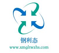 厦门钢利态物资回收有限注册送