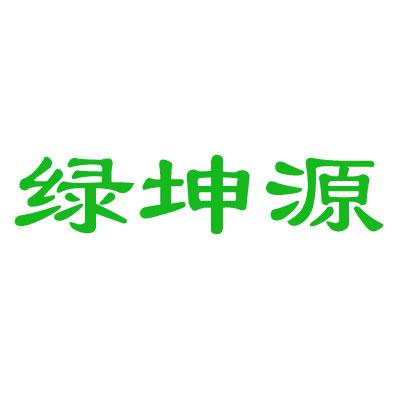 河南绿坤源农牧设备有限公司