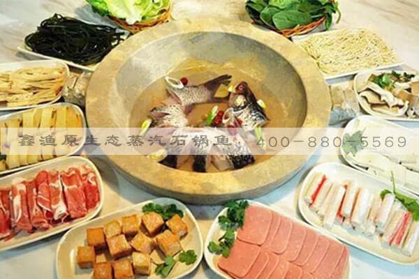 蒸汽石锅鱼加盟  鑫渔养生美食让你瞬间沦陷