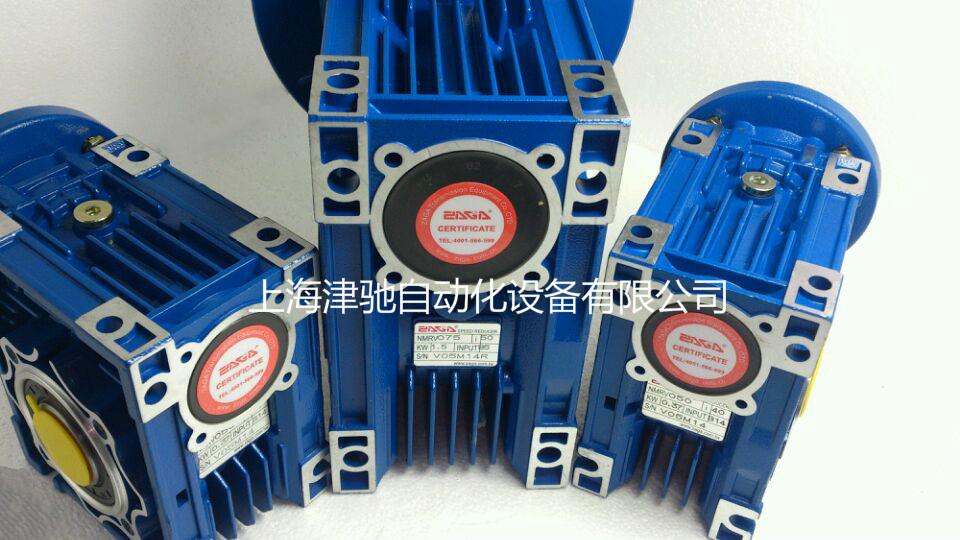 高性价比的蜗轮蜗杆减速机上津驰自动化设备有限公司,朝冈减速机
