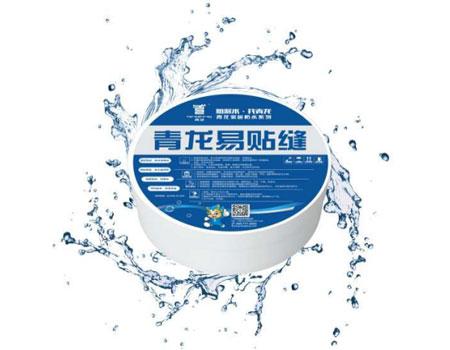 哈尔滨防水公司-当然选哈尔滨粤海