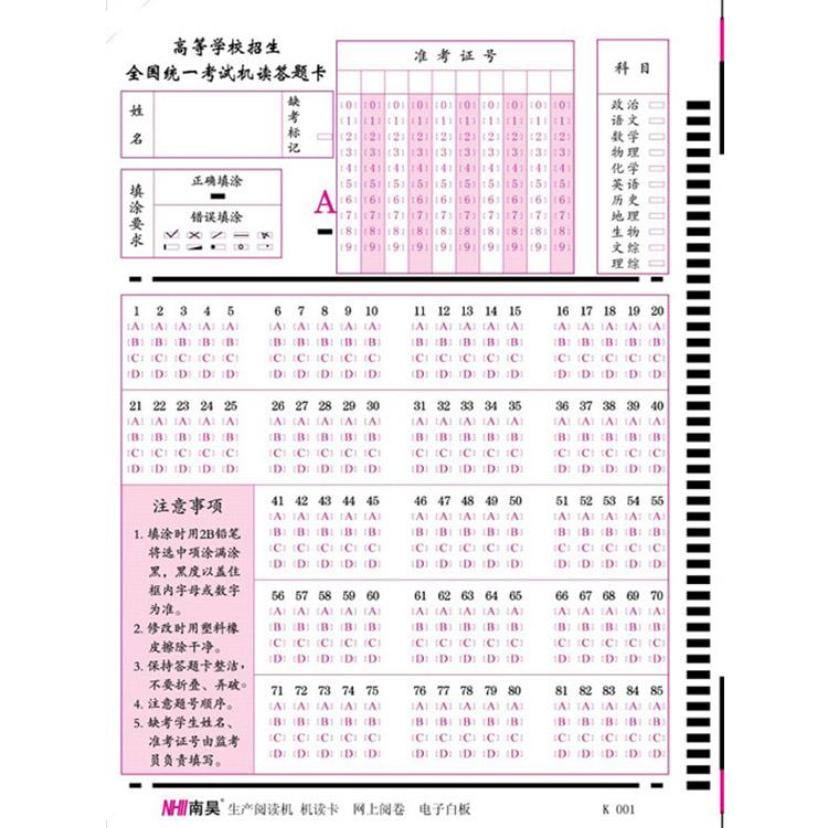 公务员考试答题卡,考试答题卡,南昊答题卡