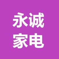 西安曲江新區永誠家用電器維修中心