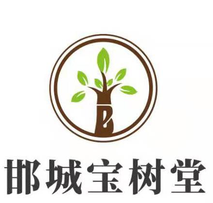 邯郸市宝树堂药店