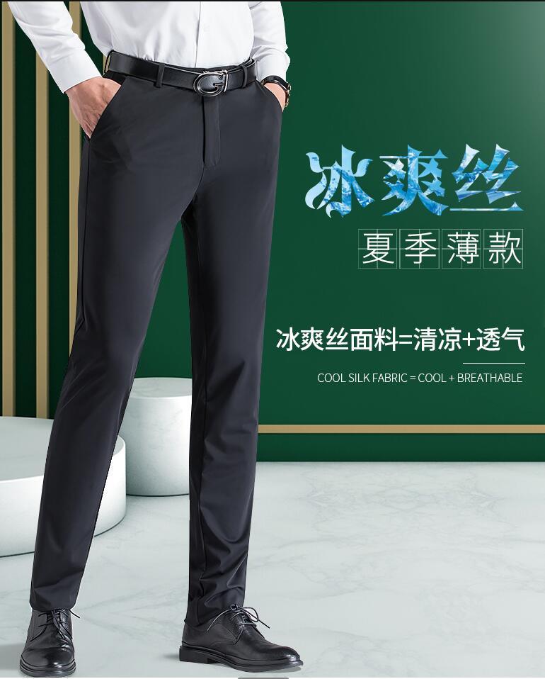 男士商务裤