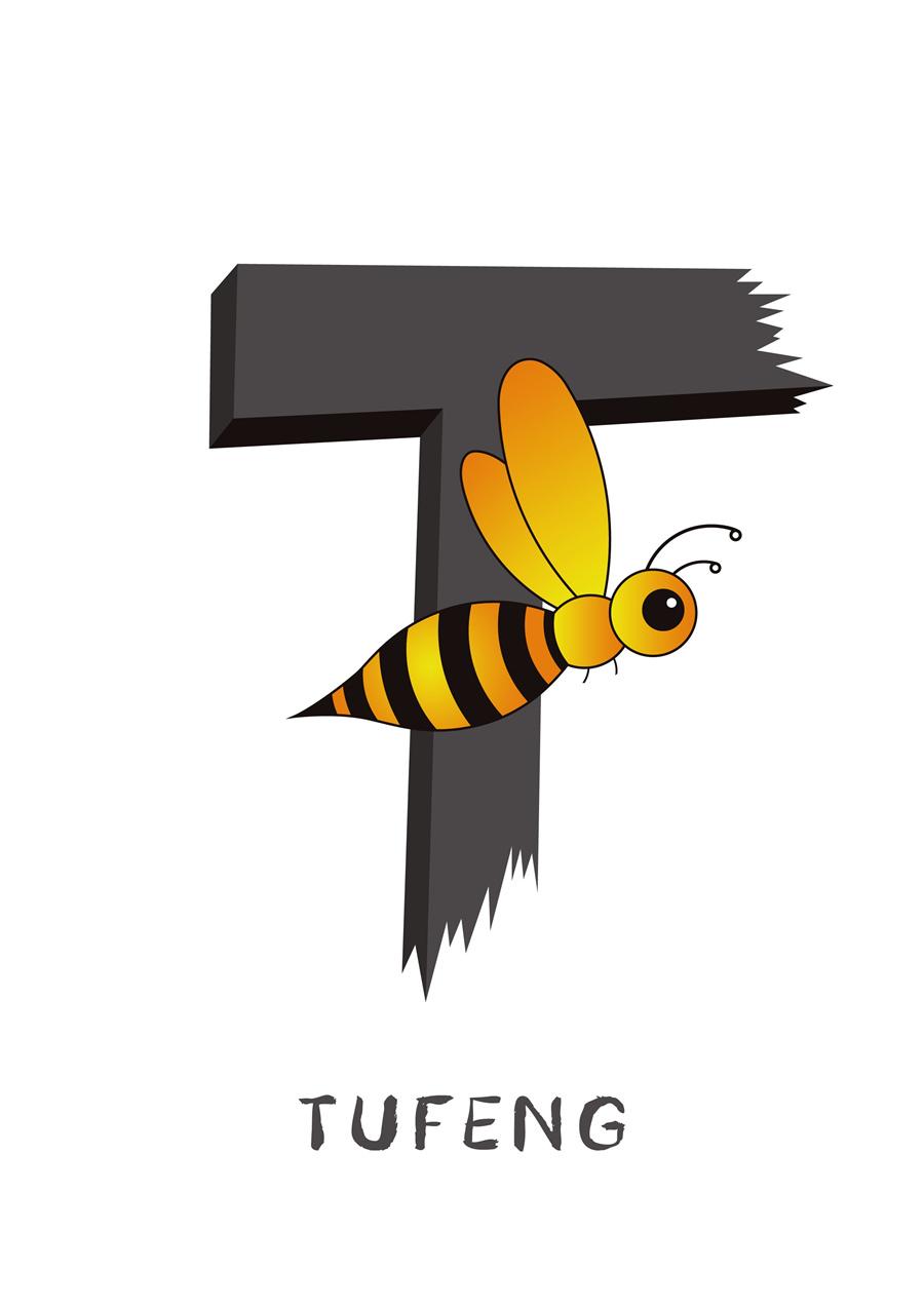 福建省途蜂科技有限公司