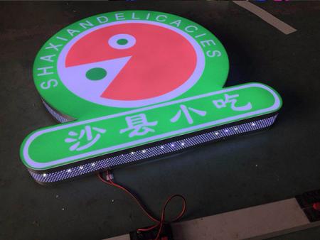 上海南桥金属字发光字-上海市谨奕广告厂家