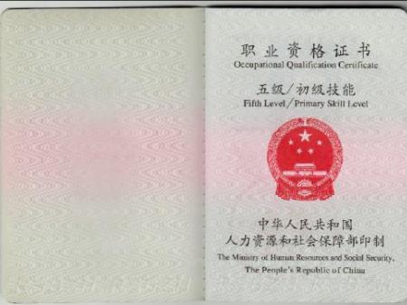 西安建构物设施操作员初级必威体育国际权威官网-陕西高质量的资格考试必威体育国际权威官网