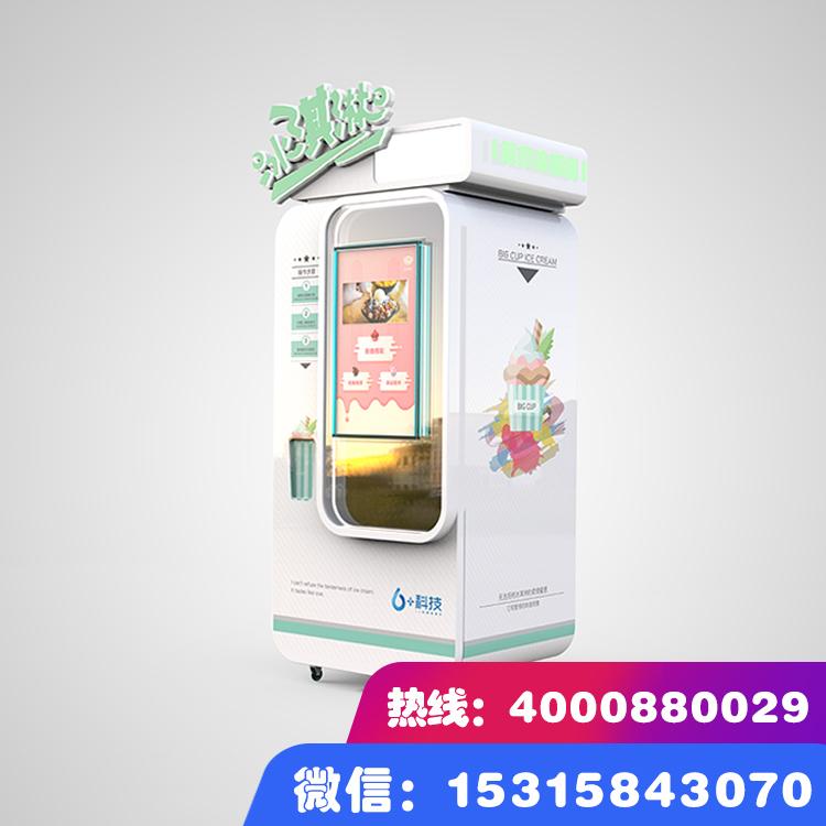 冰激凌自动售货机占地仅需0.85㎡源头厂家可定制