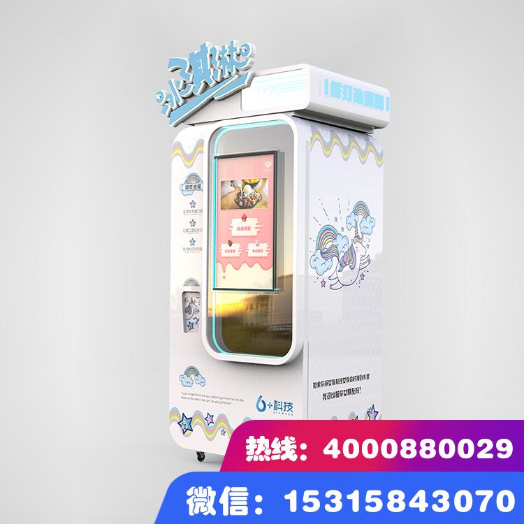供应冰激凌自动售货机高颜值高品质自动冰淇淋机源头厂家