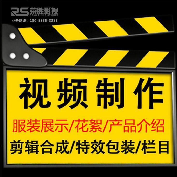 象山企业广告片制作公司_微电影视频拍摄_象山宣传片影视制作