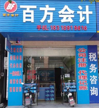 惠州常见代理记账的业务范围