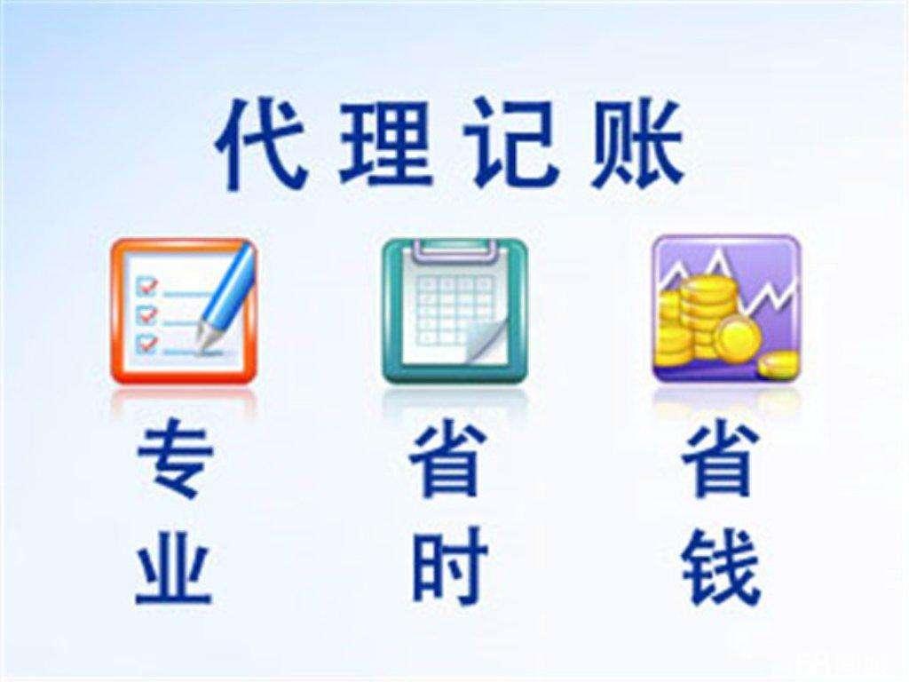 惠州企业选择代理记账的好处有哪些?