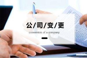 公司变更报价-广东哪里有提供可靠的营业执照地址法人变更