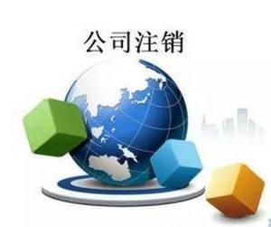 公司注销流程-广东可信赖的公司注销办理机构