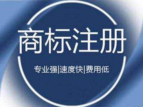 商标注册价格-想要正规的商标注册服务服务,就找惠州百方会计