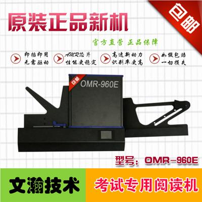 学校阅卷机品牌|沭阳县答题卡阅读机工作流程