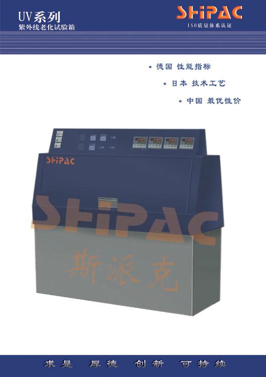 SHIPAC销量好的紫外老化试验箱厂家-维修保养