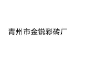 青州市金锐彩砖厂