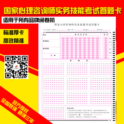 公务员行测机读卡|扎鲁特旗考试专用答题卡模板