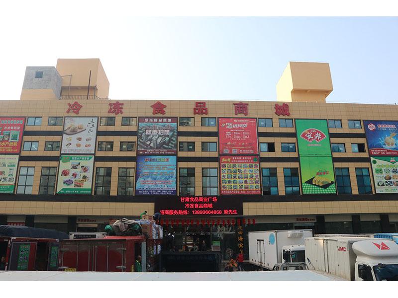 焦家湾冷冻厂铺面贵不贵-铺面招商加盟找甘肃食品