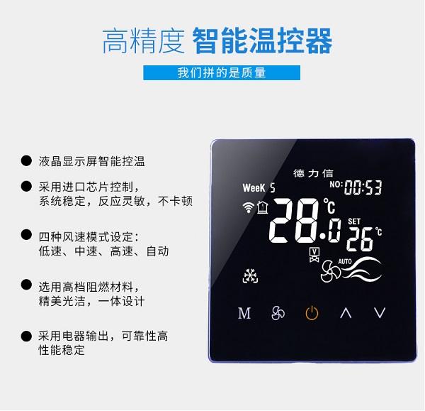 水采暖温控器