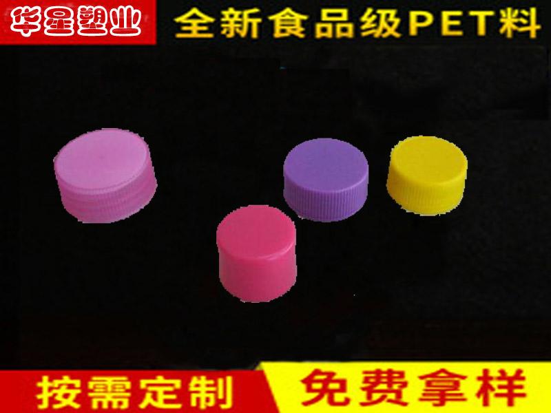 枣庄华星塑业供应塑料瓶盖厂家