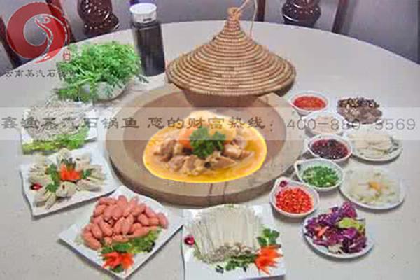 鑫渔云南石锅鱼加盟  健康美食为你铺平致富之路