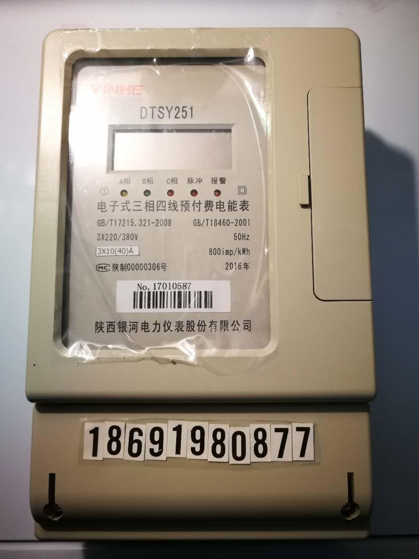 供应银河DTSY251电表_想买新款银河IC卡电表