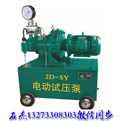 电动试压泵管道试压泵厂家 技术