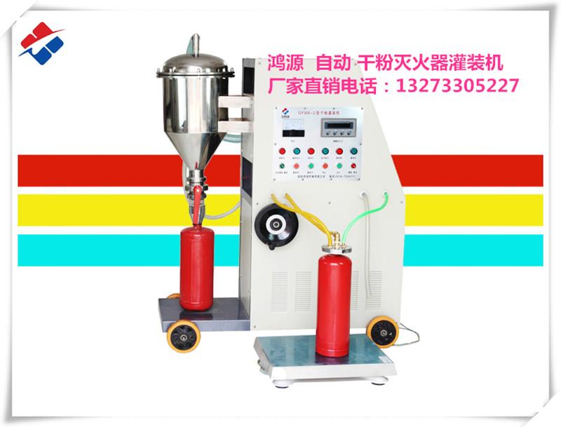 灭火器灌装机有两种灌装方法1