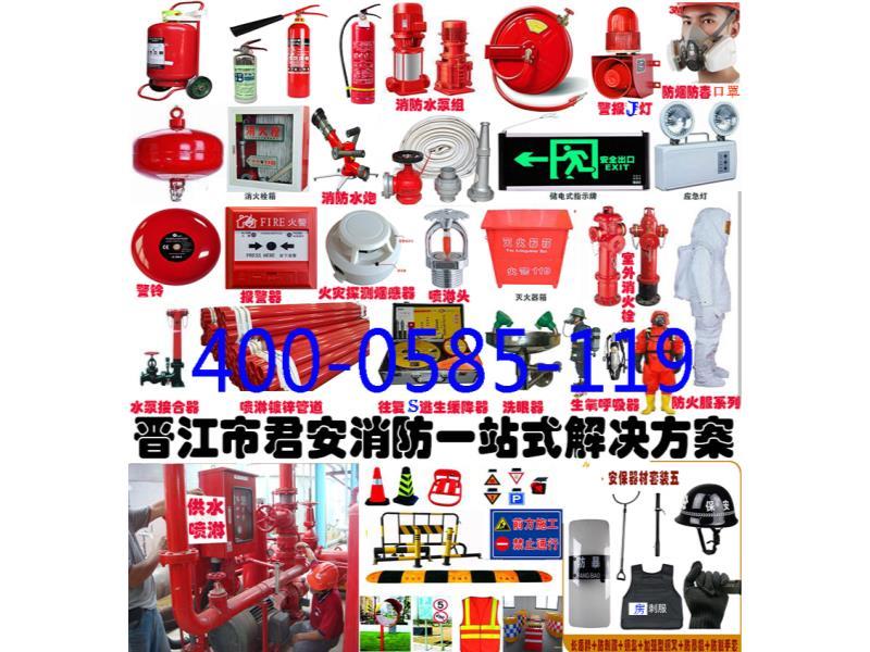 晋江智慧消防安全服务云平台-消防智慧管理平台