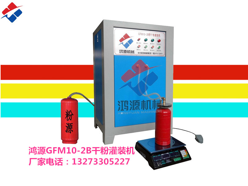 二氧化碳灭火器灌充机设备的使用1