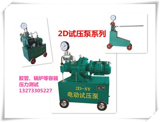 电动系列试压泵安装规范
