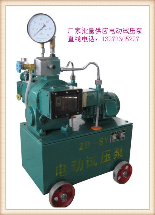 电动试压泵主要适用于各水压试验