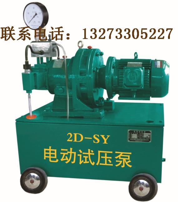 电动试压泵工作安全可靠