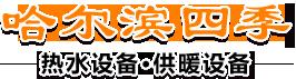 哈尔滨市南岗区四季热水设备销售处
