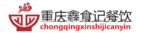 重庆鑫食记餐饮服务管理有限公司