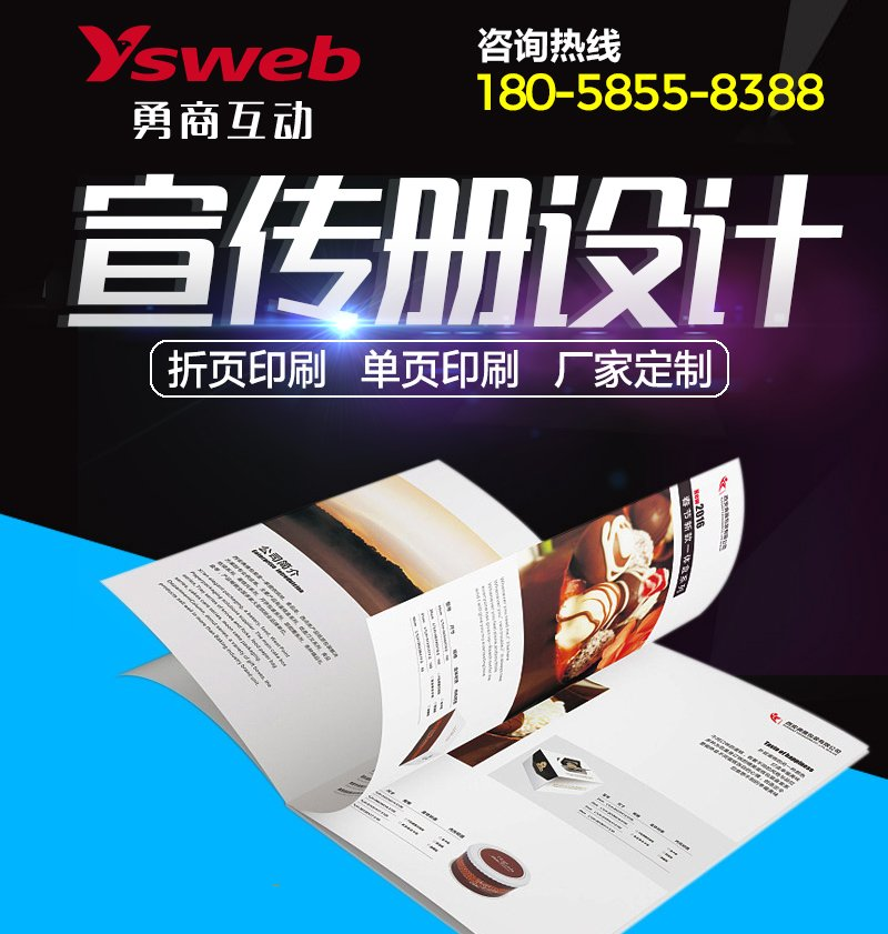 慈溪宣传册设计制作产品企业宣传册设计慈溪画册设计公司