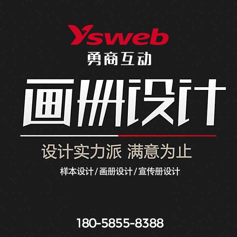 余姚宣传册设计余姚画册设计公司集团/企业/产品画册设计