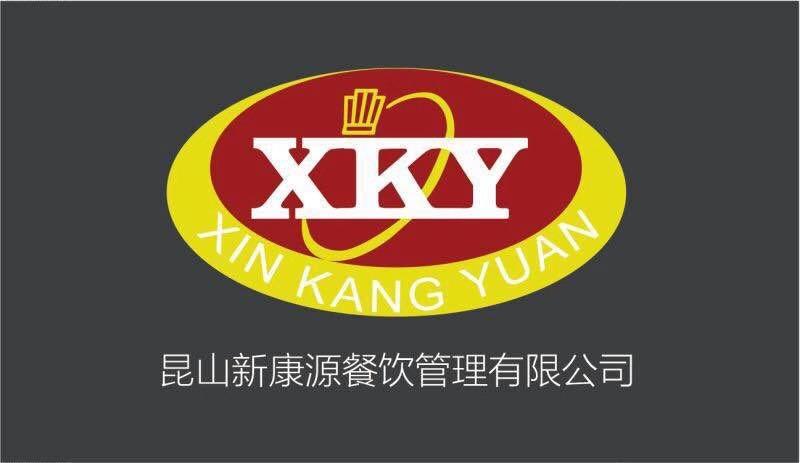 昆山新康源餐饮管理有限公司